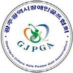 광주광역시장애인골프협회