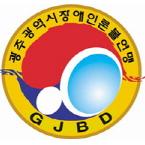 광주광역시장애인론볼연맹