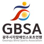 광주시각장애인스포츠연맹