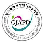 광주광역시장애인육상연맹