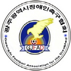 광주광역시장애인축구협회