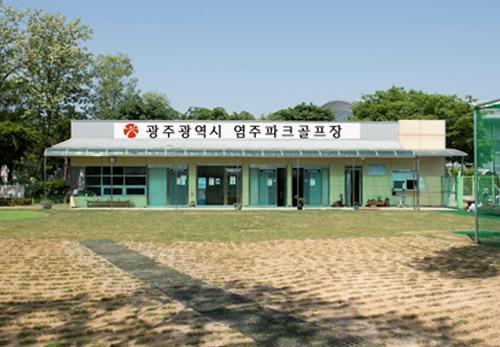 파크골프장 전경 1