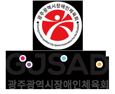 광주광역시장애인체육회
